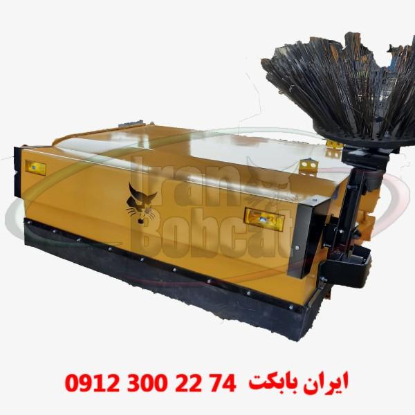 جلوبند جارو ایرانی برای انواع مینی لودر بابکت مدل s-190b
